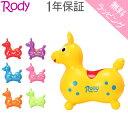 【無料ラッピング付き】 ロディ RODY 乗用 ノンフタル酸 乗用玩具 キッズ ベビー バランス 体幹 おもちゃ カラフル か…