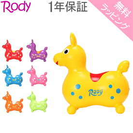 【無料ラッピング付き】 ロディ RODY 乗用 ノンフタル酸 乗用玩具 キッズ ベビー バランス 体幹 おもちゃ カラフル かわいい プレゼント あす楽