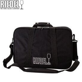 リーデル Riedel グラス キャリングバッグ 5000/00 ACCESSORIES BYO BAG ワイングラス ケース 持ち運び 保管 収納 あす楽