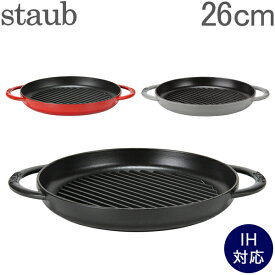 ストウブ 鍋 Staub グリルパン 26cm ピュアグリル 12030 Grill Round 2 Handles ステーキ バーベキュー BBQ 焼肉 鉄板 あす楽