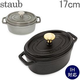 ストウブ 鍋 Staub オーバル ピコココットオーバル Oval Cocotte 17cm ホーロー 鍋 なべ 5%還元 あす楽