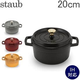 ストウブ 鍋 Staub ピコ ココットラウンド cocotte rund 20cm ホーロー 鍋 なべ 調理器具 キッチン用品 5%還元 あす楽