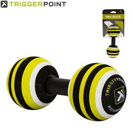 トリガーポイント Trigger Point マッサージ MB2ローラー 肩こり 背中のコリ 腰痛 3312 グリーン MB2 Roller Green 肩甲骨 ストレッチ 筋膜リリース Triggerpoint あす楽