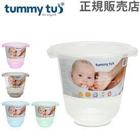 タミータブ Tummy Tubs ベビーバス Tummy Tub お風呂 沐浴 ベビー用品 赤ちゃん おふろ あす楽