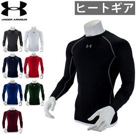 アンダーアーマー Under Armour メンズ ヒートギア ( 夏用 ) コンプレッション 長袖 アンダーシャツ 1257471 Heat Gear Compression スポーツ インナー Tシャツ ラッピング対象外 5%還元 あす楽