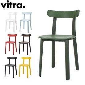 【5%還元】【あす楽】ヴィトラ Vitra オールプラスチックチェア イス 椅子 All Plastic Chair ダイニングチェア おしゃれ カフェ シンプル デザイン