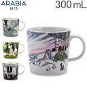 アラビア Arabia ムーミン マグ 300mL マグカップ 北欧 食器 フィンランド MOOMIN Mug おしゃれ かわいい 贈り物 プレ…