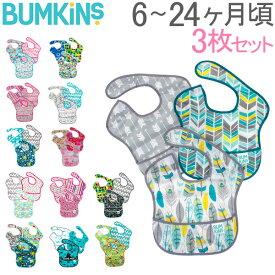 バンキンス Bumkins お食事エプロン 3枚セット スーパービブ 6〜24ヶ月 よだれかけ スタイ 防水 洗濯可 ベビー ビブ エプロン 赤ちゃん あす楽