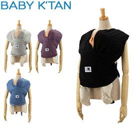 ベビーケターン Baby K'Tan 抱っこひも オリジナル Original 新生児 赤ちゃん コットン コンパクト ベビーキャリア 抱っこ紐 ギフト 5%還元 あす楽