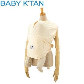 ベビーケターン Baby K'Tan 抱っこひも オーガニック Organic ナチュラル 新生児 赤ちゃん コットン 抱っこ紐 ベビーキャリア コンパクト 5%還元 あす楽