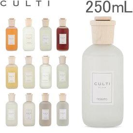 クルティ Culti ホームディフューザー スタイル 250ml ルームフレグランス Home Diffuser Stile スティック インテリア 天然香料 イタリア 5%還元 あす楽