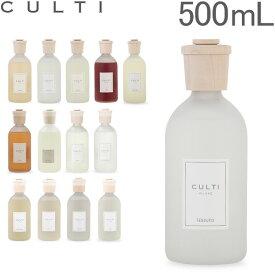 クルティ Culti ホームディフューザー スタイル 500ml ルームフレグランス Home Diffuser Stile スティック インテリア 天然香料 イタリア 5%還元 あす楽