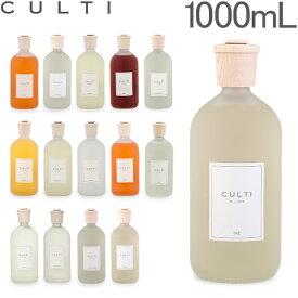 【5%還元】【あす楽】クルティ Culti ホームディフューザー スタイル 1000ml ルームフレグランス Home Diffuser Stile スティック インテリア 天然香料 イタリア