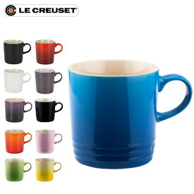 【全品あす楽】ルクルーゼ Le Creuset マグカップ 350mL マグ ストーンウェア 91007235 Taza Caneca/ Mug Cup POLISHED CERAMIC 北欧 食器 プレゼント ギフト