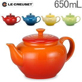 ルクルーゼ Le Creuset ティーポット 650mL 茶こし付き ストーンウェア おしゃれ Teapot 紅茶ポット 急須