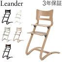リエンダー ハイチェア ベビーチェア 木製 ベビー 軽い 椅子 いす 北欧家具 子供用 プレゼント 出産祝い ストッケ— L…