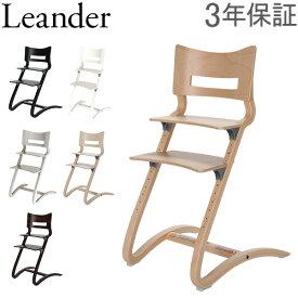 リエンダー ハイチェア ベビーチェア 木製 ベビー 軽い 椅子 いす 北欧家具 子供用 プレゼント 出産祝い ストッケ— Leander High Chair