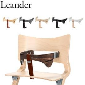 リエンダー ハイチェア セーフティバー 赤ちゃん テーブル 安全 座り心地 軽量 305021-0 Leander Safety bar