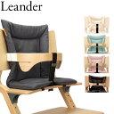 リエンダー Leander ハイチェア用 クッション 3050 Cushion for high chair ハイチェア ベビーチェア 赤ちゃん イス …
