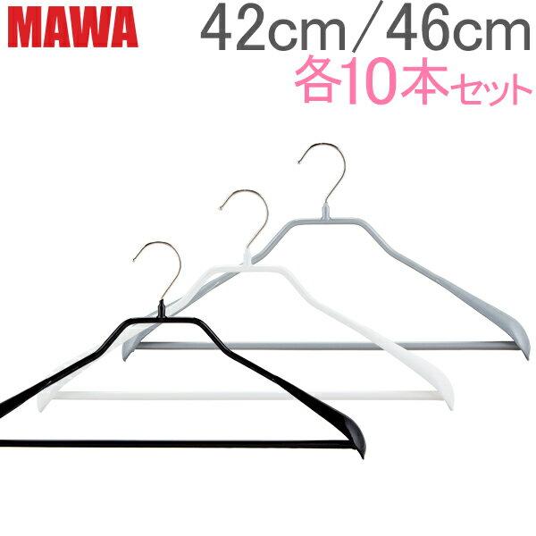 【GWもあす楽】 マワ Mawa ハンガー ボディーフォーム バー 42cm / 46cm 各10本セット Bodyform 42/LS 46/LS マワハンガー mawaハンガー まとめ買い ノンスリップ 収納 滑り落ちない 機能的 デザイン クローゼット