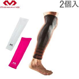 マクダビッド Mcdavid ふくらはぎ用サポーター 6572 ひざ上 パワーレッグスリーブ ロング (2個入) PERFORMANCE Compression Leg Sleeves スポーツ