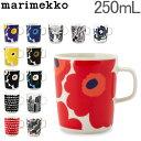 【あす楽】マリメッコ Marimekko マグカップ 250mL ウニッコ / シイルトラプータルハ / ティアラ / ヴェルイェクセト…