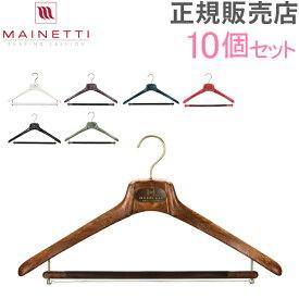 【GWもあす楽】Mainetti マイネッティ SAR40CS Hanger サルトリアーレハンガー スーツ用ハンガー 10本セット 40cm あす楽