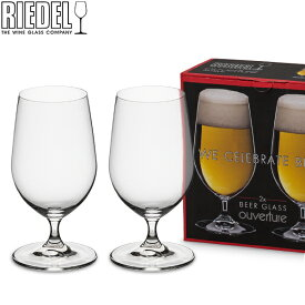 Riedel リーデル Ouverture オヴァチュア Beer ビアー グラス 2個組 クリア (透明) 6408/11 あす楽