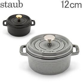 ストウブ 鍋 Staub ピコ ココットラウンド Rund 12cm ホーロー 鍋 なべ 5%還元 あす楽