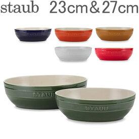 【あす楽】 ストウブ 鍋 Staub オーバル ボウルセット 23cm&27cm 40511-57 Multi Bowl Set 耐熱 オーブン クリアランス【5%還元】