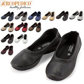 【5%還元】【あす楽】アルコペディコ Arcopedico バレエシューズ L'ライン バレリーナ ジオ1 5061690 レディース コンフォートパンプス 靴 軽量 外反母趾予防