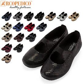 【あす楽】アルコペディコ Arcopedico バレエシューズ L'ライン バレリーナ ジオ2 5061700 レディース コンフォートパンプス 靴 軽量 外反母趾予防【5%還元】