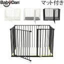 【あす楽】 ベビーダン Baby Dan セーフティーゲート マット付き スクエアゲート Safety Gates & Extensions ベビーサークル ペットケージ 北欧【5%還元】