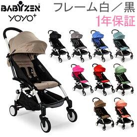 【P5倍 1/28 21:59迄】【あす楽】 1年保証 ベビーゼン Baby Zen ベビーカー ヨーヨープラス 6+ ホワイトフレーム / ブラックフレーム Yoyo 6+ Stroller B型 折りたたみ【5%還元】