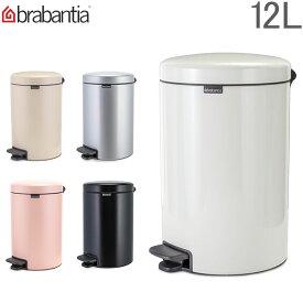 ブラバンシア Brabantia ごみ箱 12L ペダルビン ソフトクロージング ペダル式 ニューアイコン Pedal Bin newIcon インテリア ダストボックス あす楽