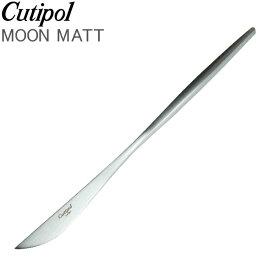【あす楽】 Cutipol クチポール MOON MATT ムーンマット Dinner knife ディナーナイフ Silver シルバー カトラリー MO03F【5%還元】