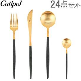 クチポール Cutipol GOA ゴア カトラリー 24点セット ディナーナイフ フォーク / テーブルスプーン / ティースプーン ブラック×ゴールド あす楽