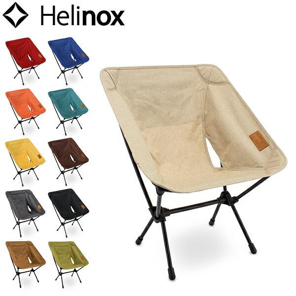 【GWもあす楽】 ヘリノックス Helinox 折りたたみチェア チェアホーム Chair Home コンフォートチェア イス いす アウトドア キャンプ 釣り コンパクト