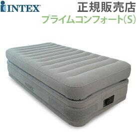 【正規販売店】 インテックス Intex エアーベッド 電動 プライムコンフォート TWIN(シングル)64443 PRIME COMFORT エアベッド エアーマット