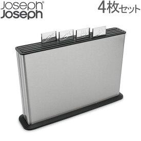 ジョセフジョセフ Joseph Joseph まな板 4枚セット インデックス付きまな板 100 95027 ステンレス シルバー ステンレスデザイン