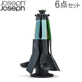 ジョセフジョセフ Joseph Joseph キッチンツール 6点セット ユテンシル エレベート カルーセルセット Elevate Carousel Set 10141 オパール