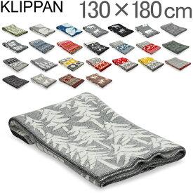 【5%還元】【あす楽】クリッパン Klippan ウール ブランケット 130×180cm 大判 ひざ掛け Wool Blankets 毛布 北欧 雑貨 インテリア