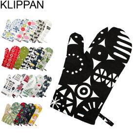 【あす楽】クリッパン Klippan オーブンミトン 鍋つかみ コットン リネン オーブングローブ Oven Gloves 北欧 雑貨 キッチン用品【5%還元】