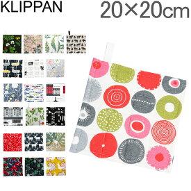 クリッパン Klippan ポットホルダー 20×20cm 鍋敷き 鍋つかみ コットン リネン Pot Holders 北欧 雑貨 キッチン用品