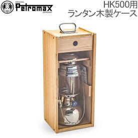 ペトロマックス Petromax HK500用 ランタン 木製ケース w-box Wooden Box HK350/HK500 ランタンケース キャンプ アウトドア あす楽