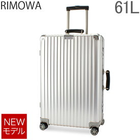 リモワ RIMOWA クラシック チェックイン M 61L 4輪 スーツケース キャリーケース キャリーバッグ 97263004 Classic Check-In M 旧 クラシックフライト 【NEWモデル】 5%還元 あす楽
