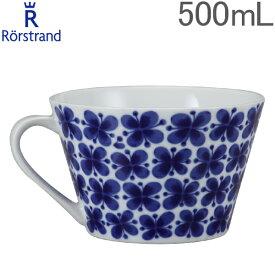 【全品あす楽】ロールストランド Rorstrand Mon Amie モナミ Teacup ティーカップ 500ml 202622 北欧 スウェーデン マグ カフェオレカップ