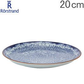 【全品あす楽】ロールストランド Rorstrand プレート 20cm オスティンディア フローリス 皿 食器 磁器 1012348 Ostindia Floris Plate 中皿 北欧 スウェーデン プレゼント