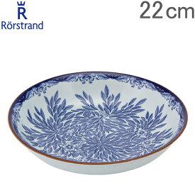 【全品あす楽】ロールストランド Rorstrand ディーププレート 22cm オスティンディア フローリス 深皿 食器 磁器 1019771 Ostindia Floris Plate Deep パスタ皿 スープ皿 北欧