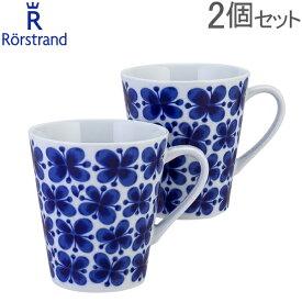 【全品あす楽】ロールストランド Rorstrand モナミ マグカップ 2個セット 340mL 取っ手付き 北欧 食器 スウェーデン 1012279 / 7320062026255 Mon Amie Mug 2pcs マグ